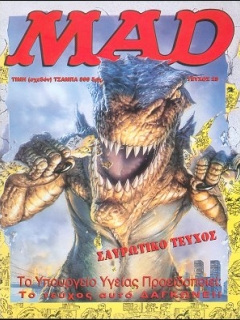 Go to MAD Magazine #25 • Greece • 2nd Edition