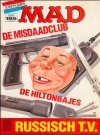 Image of MAD Magazine #195