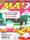 Image of Hungarian MAD Magazine #25 Version 2 front cover