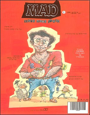 MAD Magazine • Israel • 1st Edition
