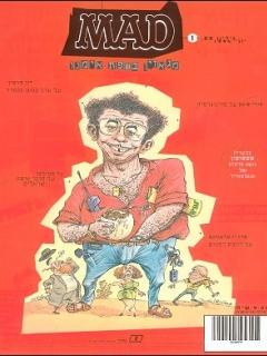 MAD Magazine • Israel • 1st Edition