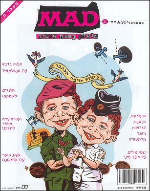MAD Magazine #2 • Israel