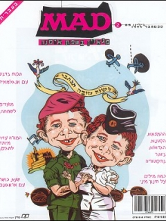 Go to MAD Magazine #2 • Israel
