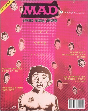 MAD Magazine #3 • Israel