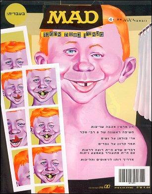 MAD Magazine #4 • Israel