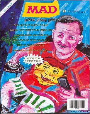 MAD Magazine #5 • Israel
