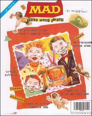 MAD Magazine #6 • Israel