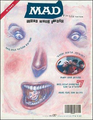 MAD Magazine #7 • Israel