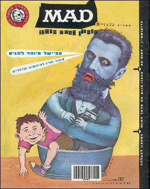 MAD Magazine #9 • Israel