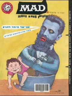 MAD Magazine #9 • Israel