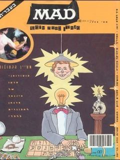 MAD Magazine #10 (Israel)