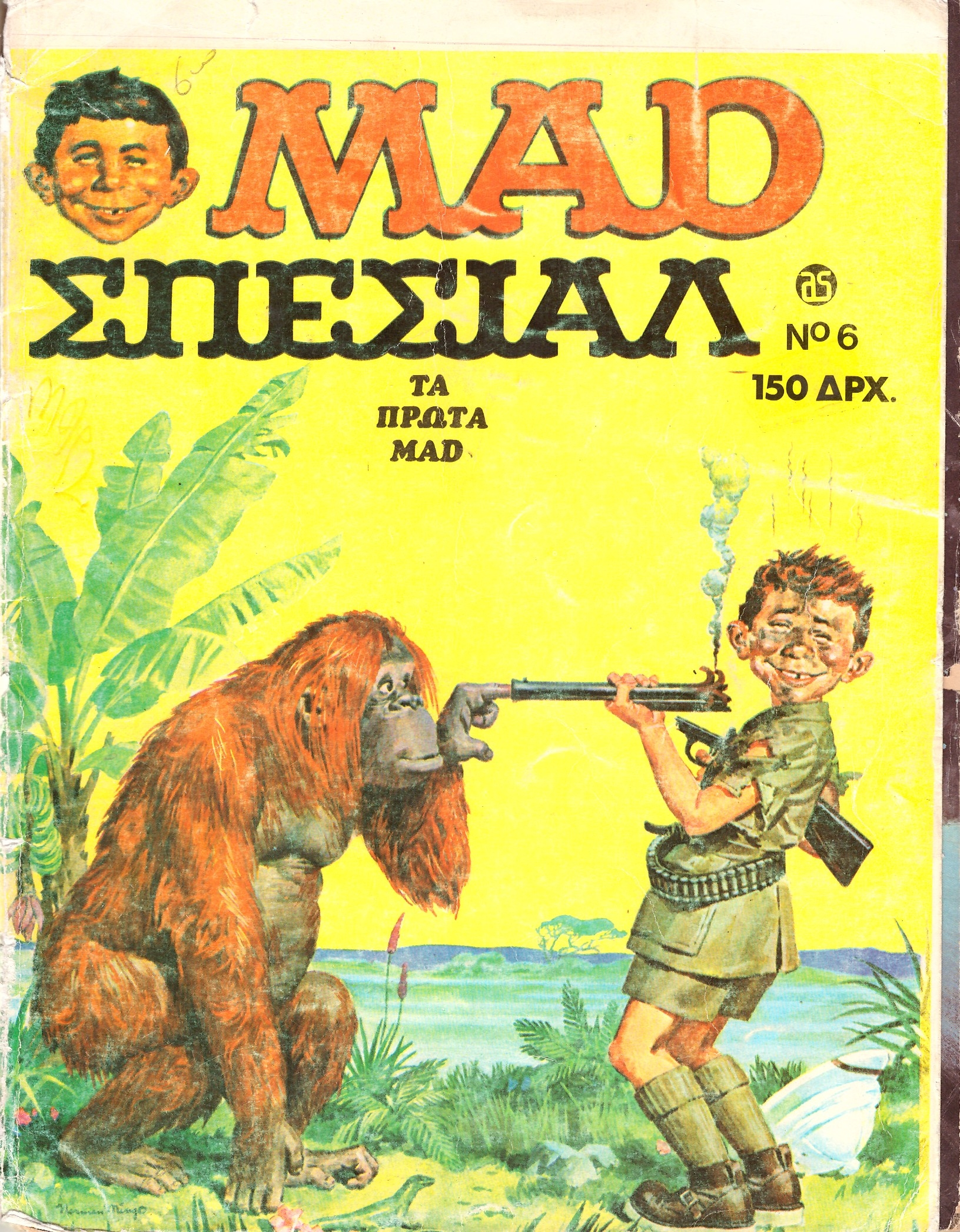 MAD Special #6 • Greece • 1st Edition