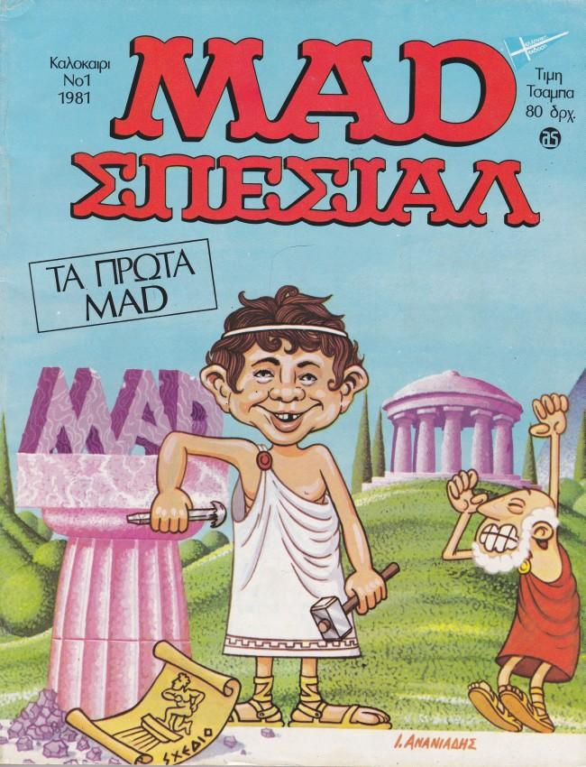 MAD Special #1 • Greece • 1st Edition
