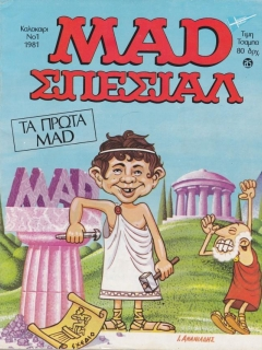 Go to MAD Special #1 • Greece • 1st Edition