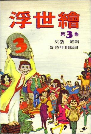 The MAD Morality #3 • Taiwan