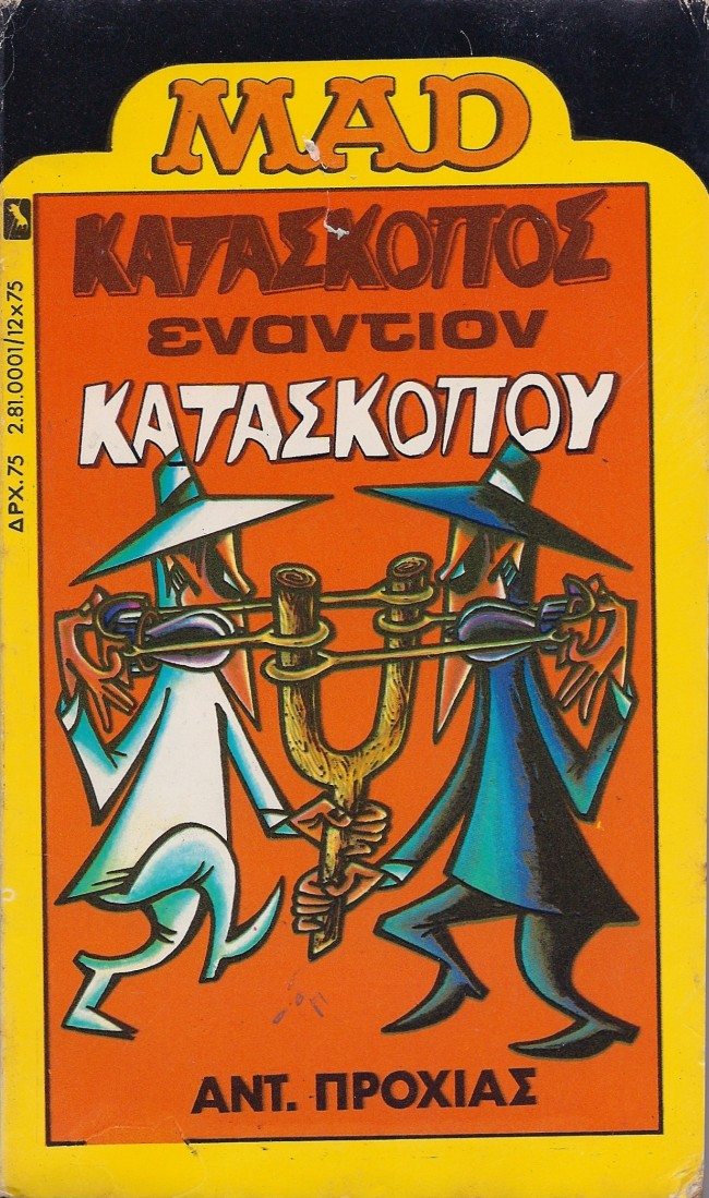 Spy vs. Spy • Greece • 1st Edition