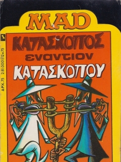 Go to Spy vs. Spy • Greece • 1st Edition