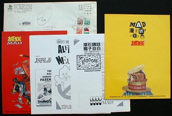 Press Kit 'Press On' Taiwan MAD Promotional • Taiwan