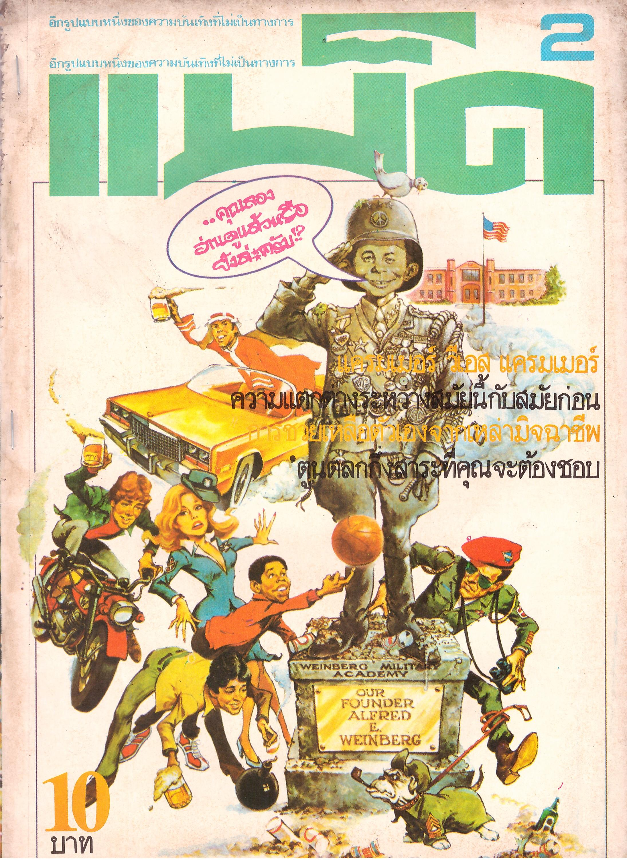 MAD Magazine #2 • Thailand