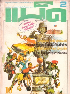 Go to MAD Magazine #2 • Thailand