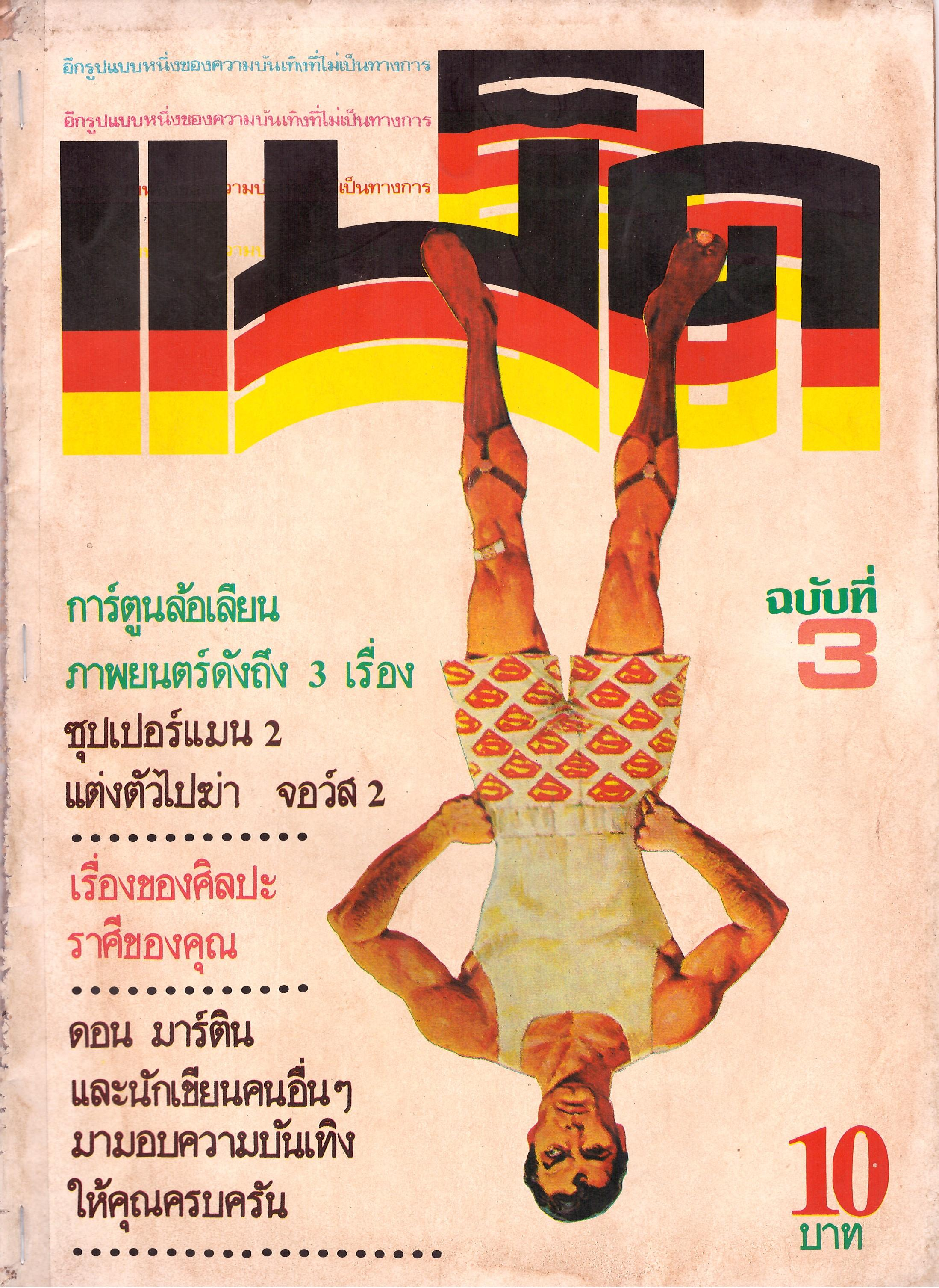 MAD Magazine #3 • Thailand