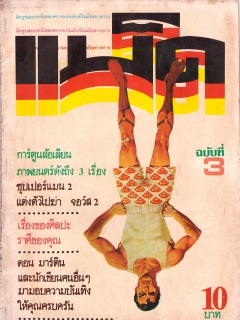 Go to MAD Magazine #3 • Thailand