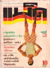 MAD Magazine #3 • Thailand