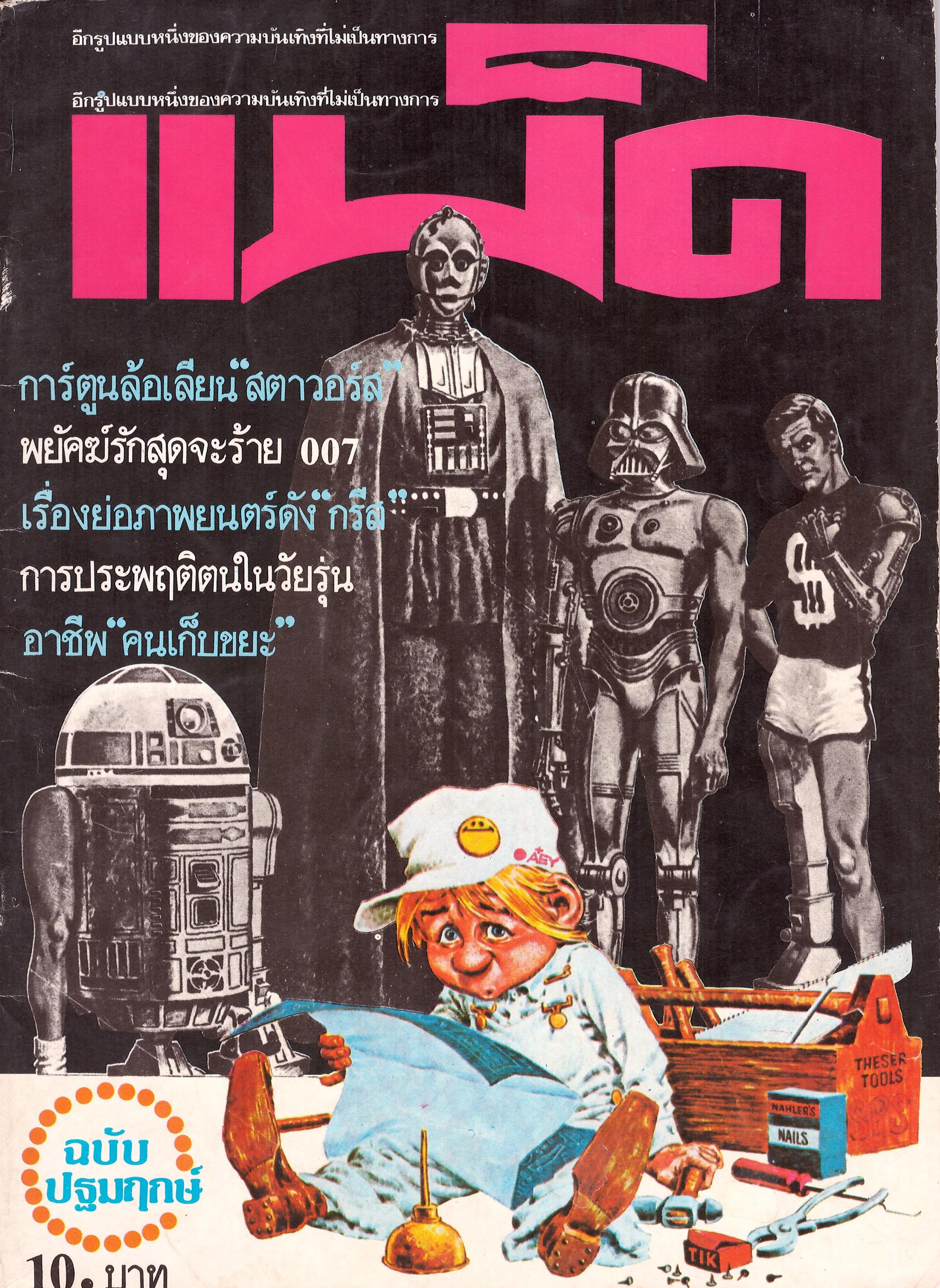 MAD Magazine #1 • Thailand