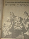 Image of Thailand MAD Magazine #1 - Interior page shows Alfred E. Neuman as Darth Vader