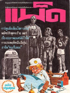MAD Magazine • Thailand • 1st Edition - Thailand MAD Bootleg
