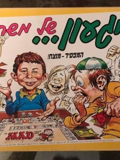 MAD Magazine Board Game • Israel