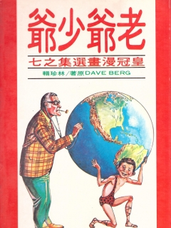 Dave Berg looks at our Sick World #7 • Taiwan