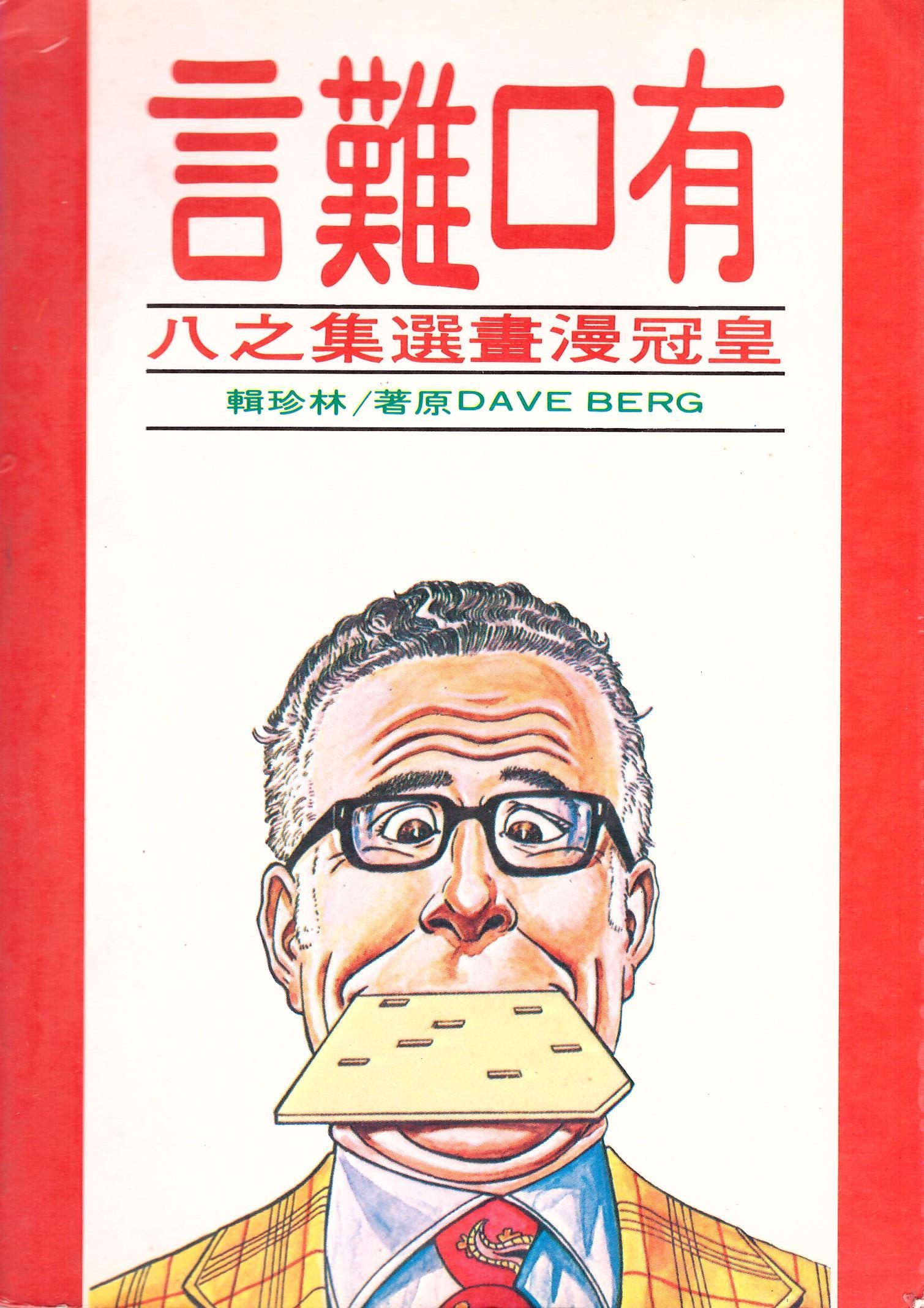 Dave Berg Paperbacks • Taiwan