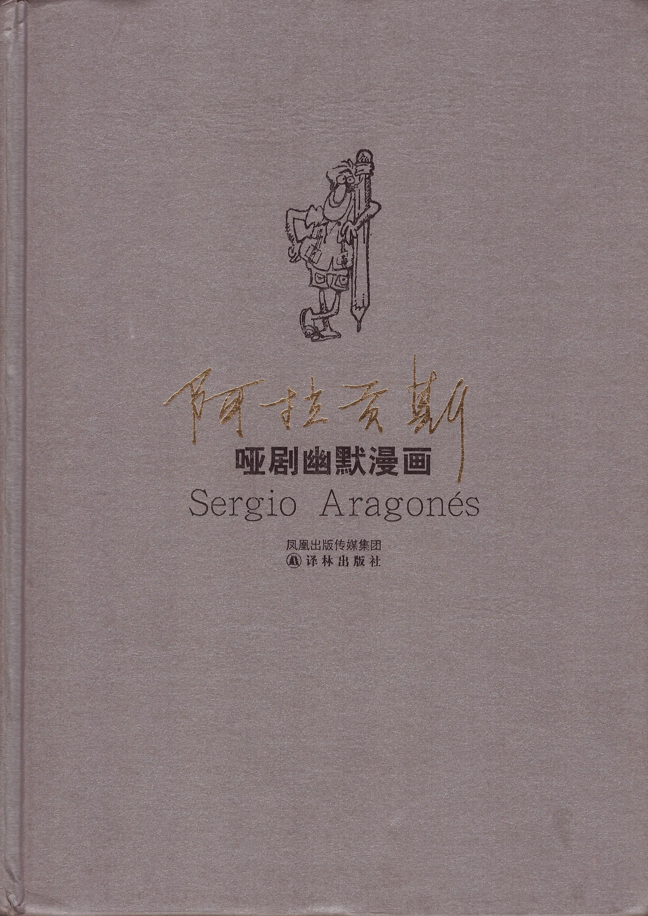 Sergio Aragonés Book • China