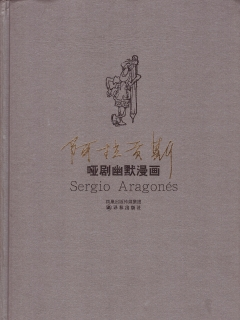 Go to Sergio Aragonés Book • China