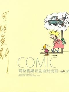 Aragones Pantomime Comics 'Smoking' • China