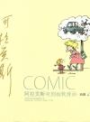 Aragones Pantomime Comics 'Smoking' (China) Publication Date: 1st January 2009