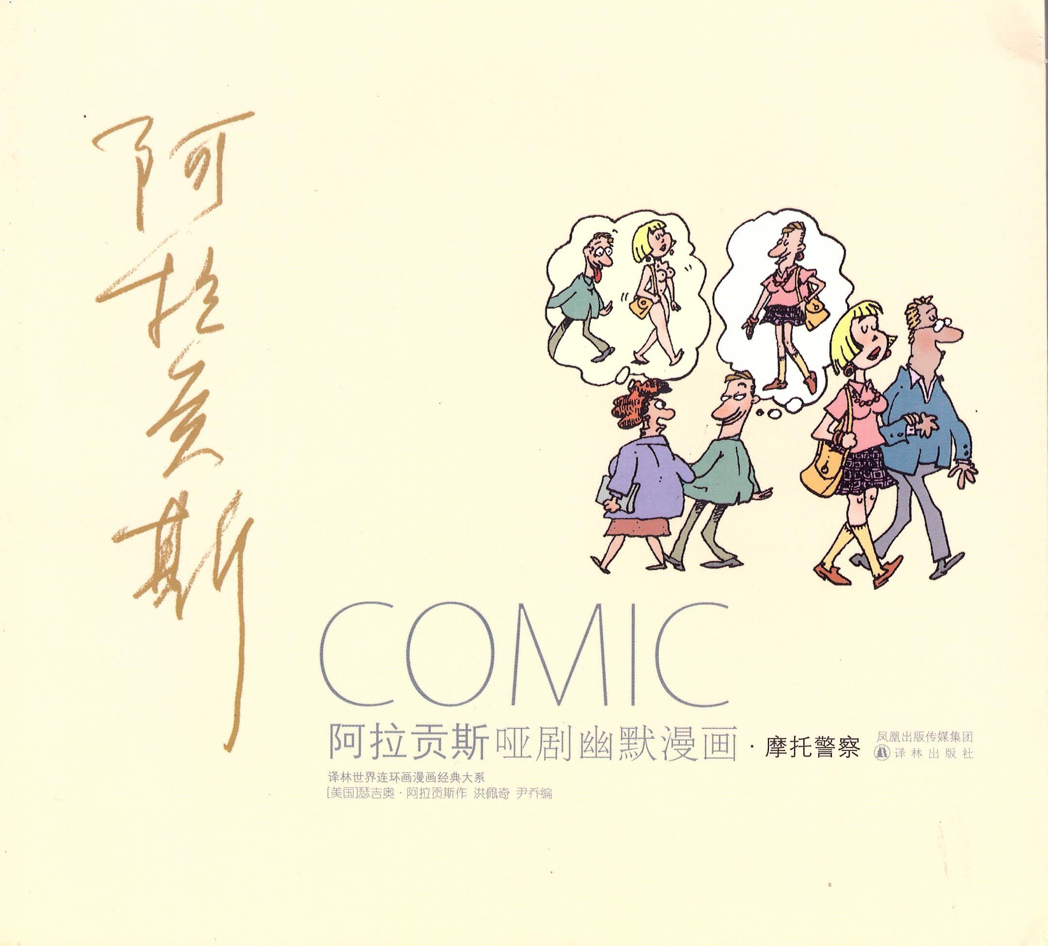 Aragones Pantomime Comics 'Motorcycle Police' • China