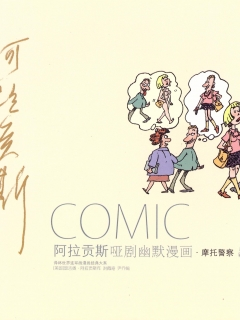Aragones Pantomime Comics 'Motorcycle Police' • China