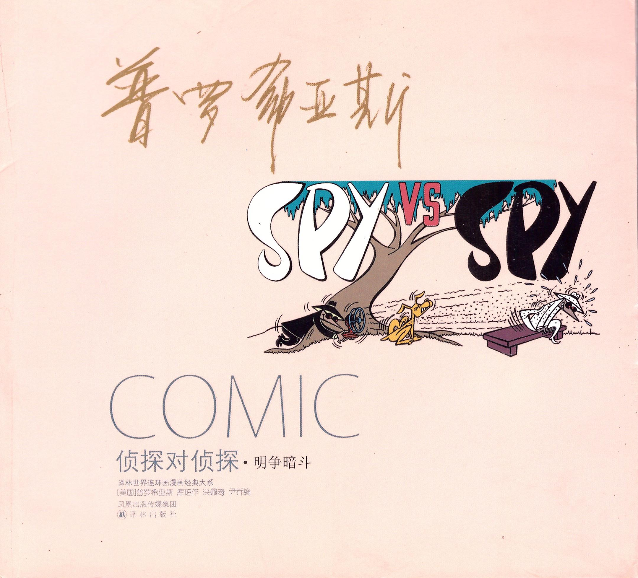 Chinese Spy vs Spy Comic 'Infighting' • China