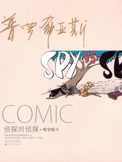 Go to Chinese Spy vs Spy Comic 'Infighting' • China