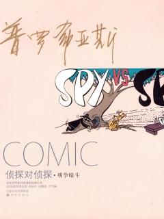 Chinese Spy vs Spy Comic 'Infighting' • China