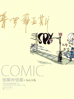 Go to Chinese Spy vs Spy Comic 'Intrigue' • China