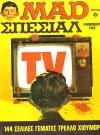 MAD Special #3 • Greece • 1st Edition Original price: 100 drachma