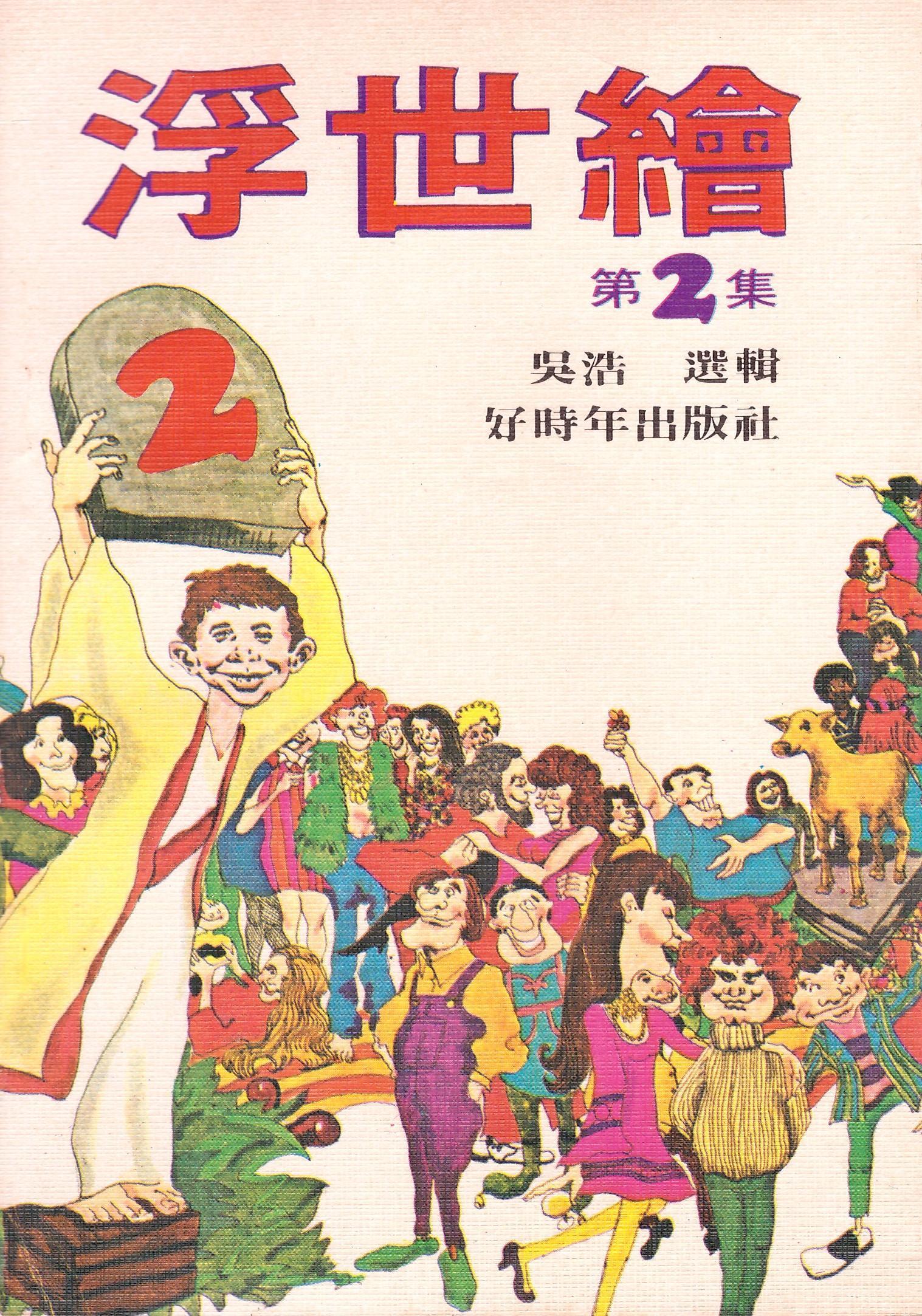 The MAD Morality #2 • Taiwan