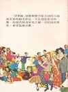 Image of The MAD Morality #2 (Taiwanese Version) - Back Cover