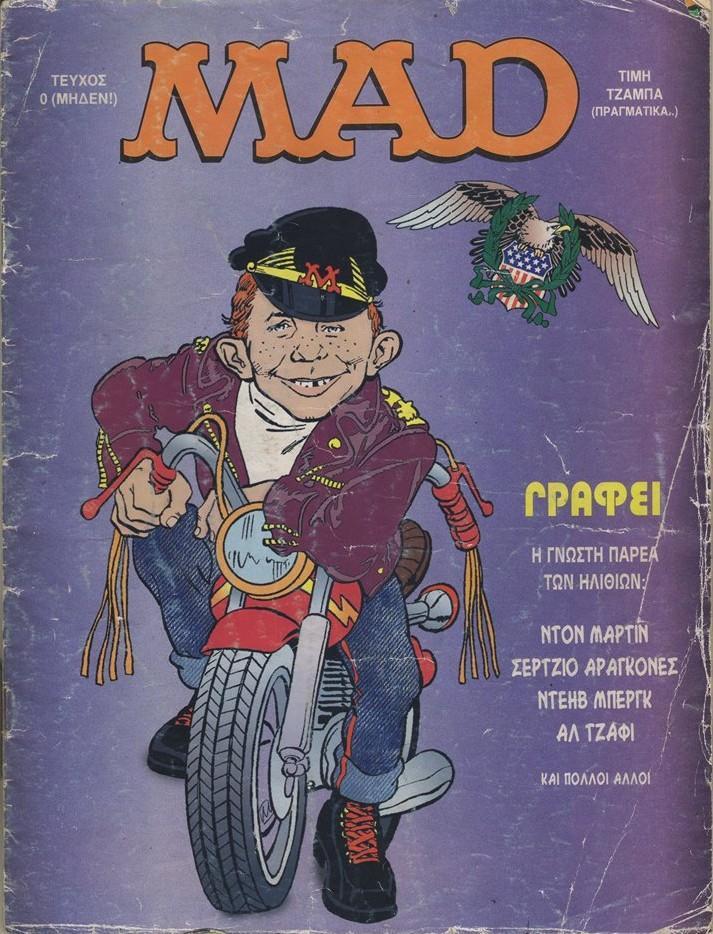 MAD Magazine #0 • Greece • 2nd Edition