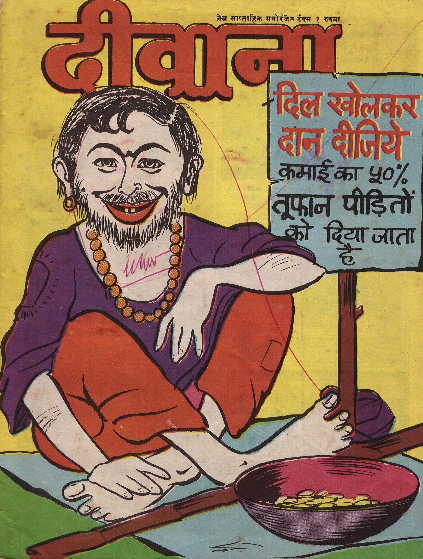 Deewana #205 • India