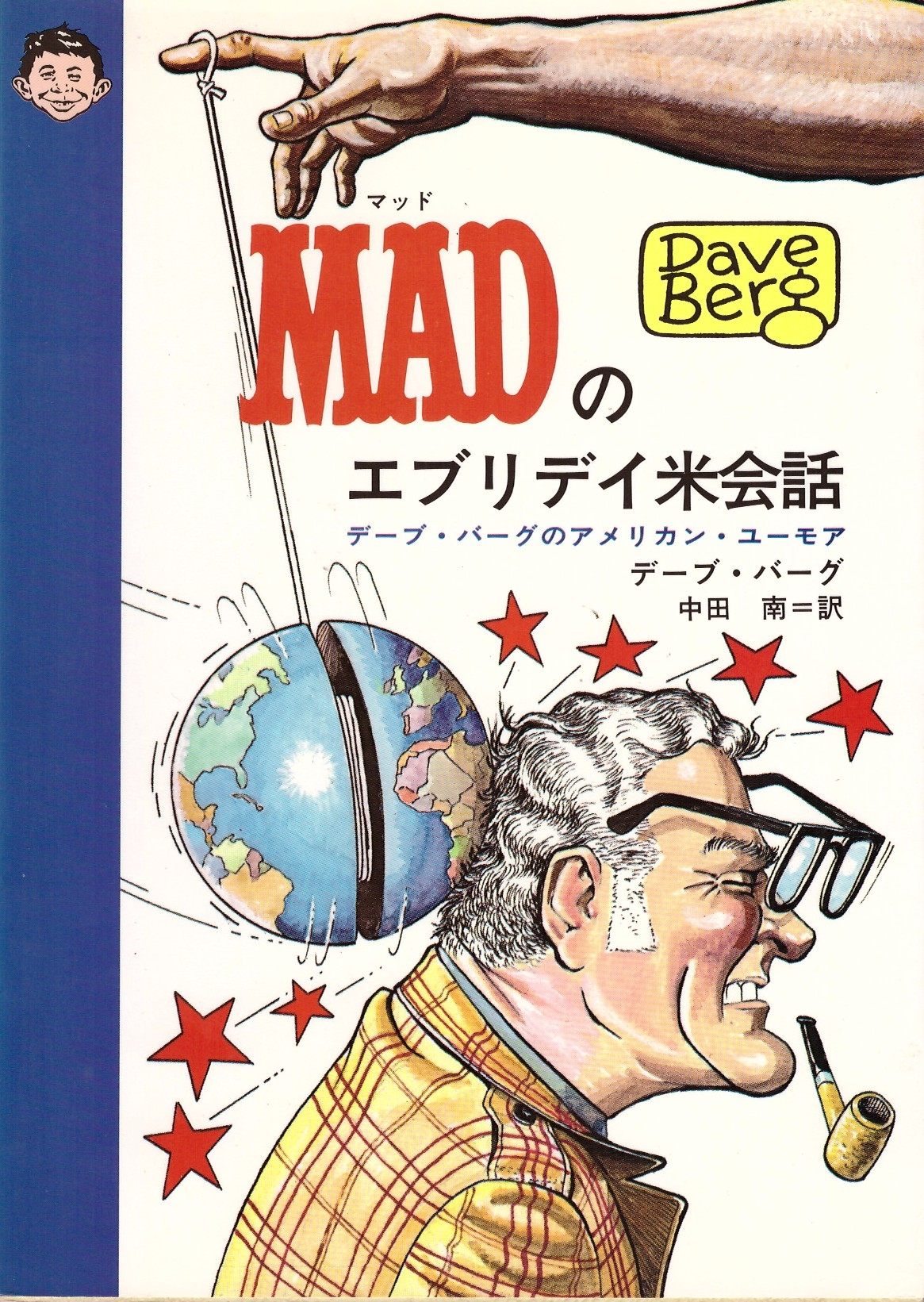 Mad's Everyday Rice Conversation • Japan