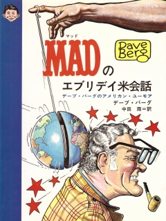 Go to Mad's Everyday Rice Conversation • Japan